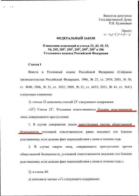 Законопроект о родственниках врагов народа. Россия, 2014 год. http://t.co/BZTIsmPb2b