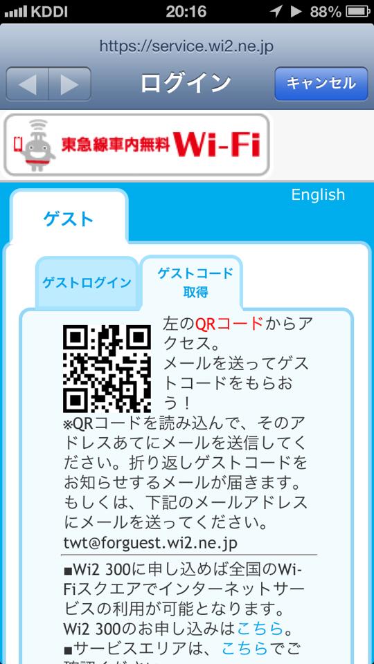 東横線車内で無線LAN試験サービスが吹いている。iPhoneから利用も登録しようと思ったら、なんとQRコードからじゃないと登録出来ないダメダメサービスだった。 http://t.co/XoneWAP33k