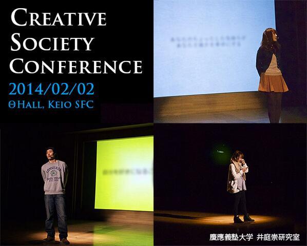 2月2日(日)、井庭研では「Creative Society Conference」を開催します。いわゆる研究発表会とは異なり、TEDのようなトークの会です。 スピーカーは今年井庭研を卒業する4年生13人。ぜひお越し下さい! http://t.co/EXsQ40uwwk