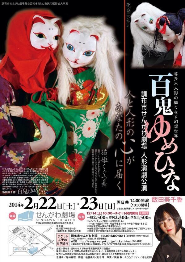 宣伝というかお知らせというか。こんど、人形劇の公演にちこっと関わらせていただくことになりまして。チラシが可愛かったので貼る。ご興味ある方いらしたらぜひ。といっても、私もまだ拝見したことはないのですが。ねこがかわゆい。 http://t.co/M5nL5XW5qW