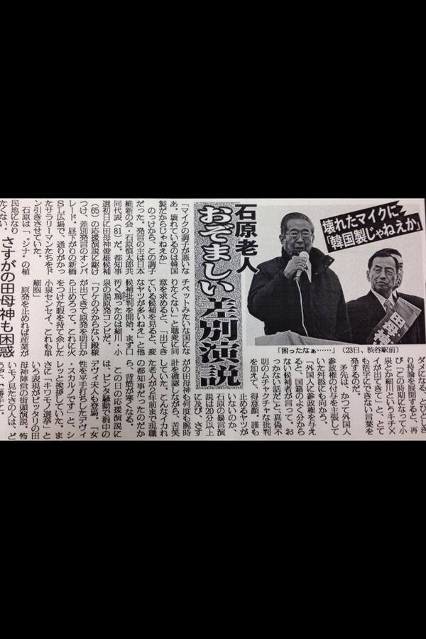 「マイクの調子が悪いなあ。壊れているのは韓国製だからじゃないか」「この時期になって小泉とか細川というキチガイが出てきて」/石原老人 おぞましい差別演説(今日の日刊ゲンダイ) http://t.co/OKzBfbf6xH