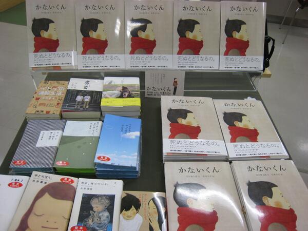 【新刊】詩人の谷川俊太郎さんが一夜で綴り、漫画家の松本大洋さんが、二年かけて描いた絵本『かないくん』が刊行されました! 印刷やデザインまでこだわりきった珠玉の一冊!本店では企画監修を行なった糸井重里さんの書籍も取り揃えております。 http://t.co/2OwrYemLFX