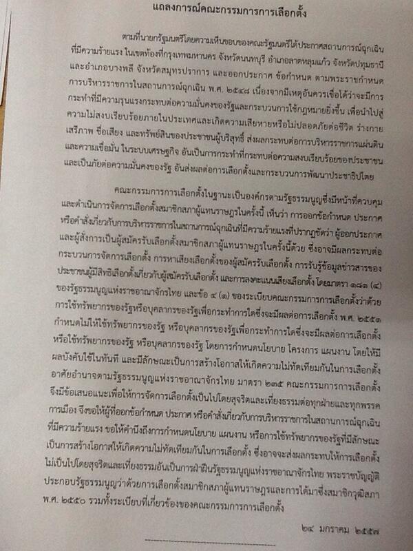 RT @Yanee_Waikru: 18:44 กกต.ออกแถลงการณ์ ขอให้ผู้ออกพรก.ฉุกเฉิน คำนึงถึงนโยบาย ต่อการจัดการเลิอกตั้ง #ThaiPBS http://t.co/2Z8Zk90HcK