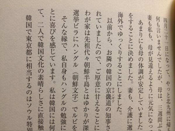 舛添氏の本。オモニがどうとかより韓国好き過ぎて退くレベル(°_°) http://t.co/JRYH9cgrM4