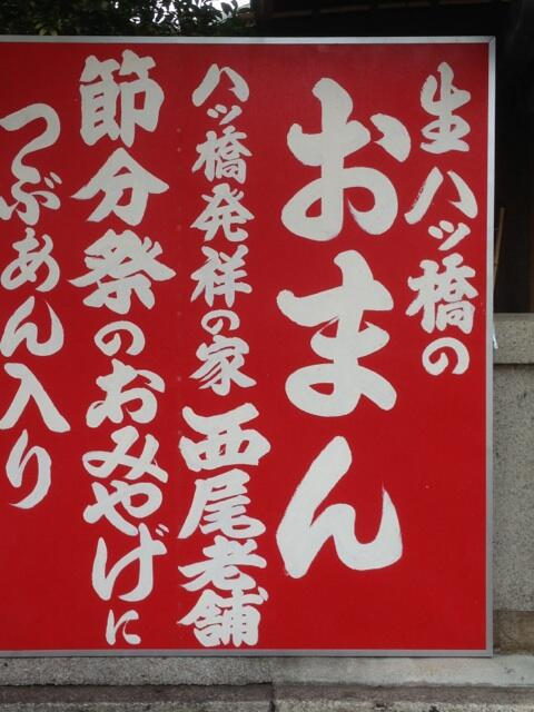 饅頭のことをこう呼ぶのは、京都の方言なんですかねぇ…。ちなみに饅頭を買ってきてほしいと言いたいときは「おまん買うて(ry http://t.co/kIVrlKOELC