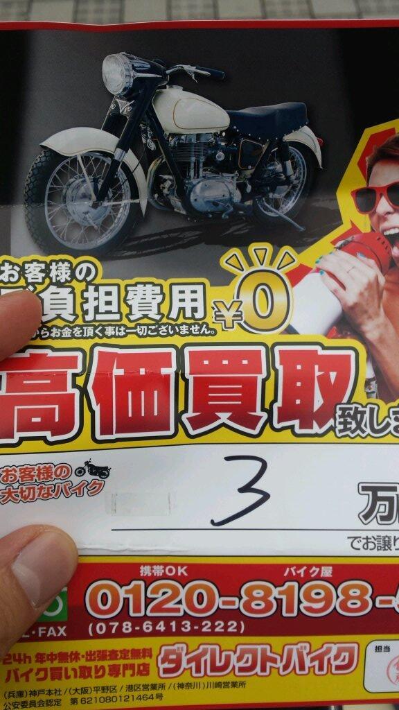 まりを (@mariwogold29): 原付にこんなん勝手に貼られてた。舐めてんの?敷地内だぞ。モラル疑うわ。仮に売るとしてもここには絶対売らない! http://t.co/aRoxoqlYis