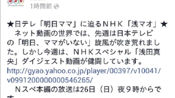 NHK総合の番組イメージ