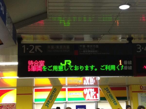 内房線からの千葉行きの電車、待合室となっていた http://t.co/LlozaCrFqG