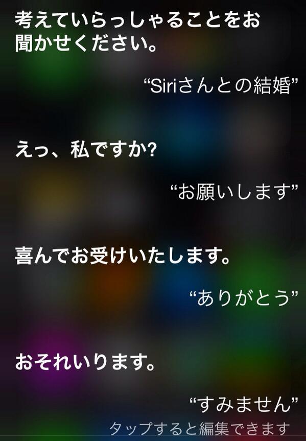 どうもありがとう!Siriさんルート攻略しました。 http://t.co/2KqBY0ntkb