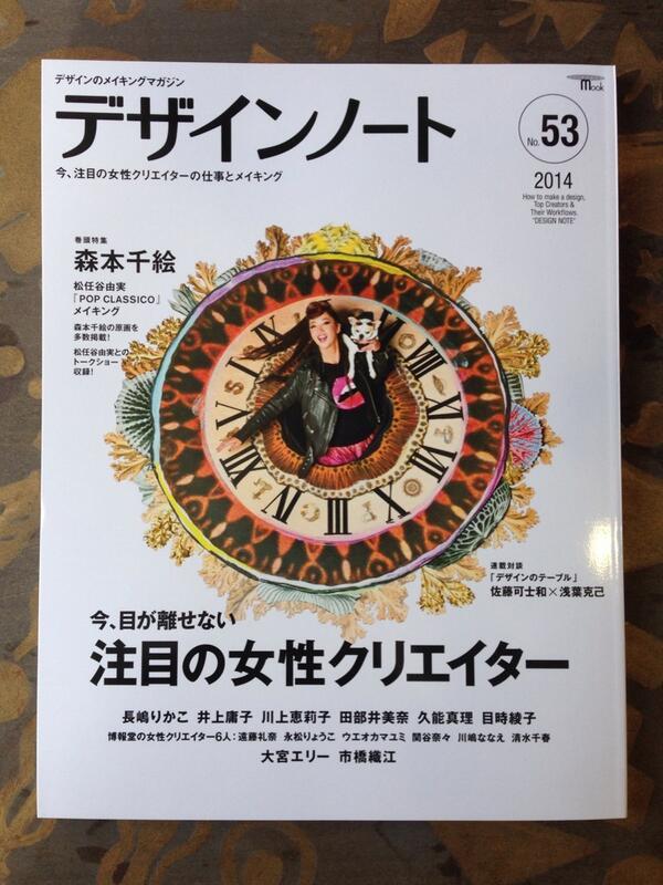 好評発売中!デザインノートNo.53 表紙にはどーんと森本千絵!巻頭特集にて、松任谷由実さんの最新アルバム「POP CLASSICO」のメイキング他、CM、舞台の企画書のための原画を多数掲載。ぜひ、お手にとって、おたのしみください! http://t.co/FXKudDhWOK