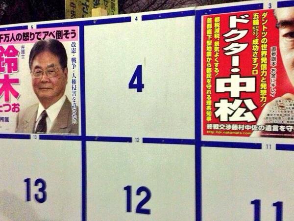 捕まえないと。 RT @tuyopon1965 立派な選挙違反では?言語道断RT @NipponNomeeiy 許せん! RT @seihi35maki: 新橋で田母神閣下のポスターが破られた!許せん。 http://t.co/GLXQ0LMRJQ