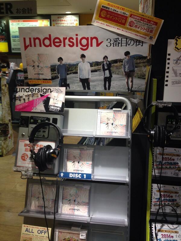 仕事帰りに町田タワレコに寄らせてもらいました。レジ近くに大きく展開して頂いています!undersign 1st mini album「3番目の街」本日フラゲ日!嬉しいことにすでにかなり売れてくれているようです...! http://t.co/u7RgXgVlQU