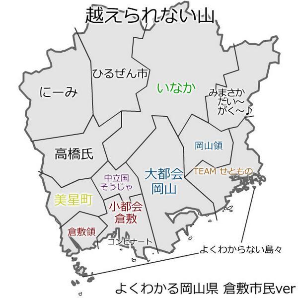 よくわかる岡山県 倉敷市民verデキタヨー! http://t.co/Fatc05yMwn