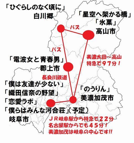 岐阜県には「のうりん」以外にもアニメの聖地がいっぱい!そのどこへも美濃加茂からなら容易にアクセスできます(*^^*)1度