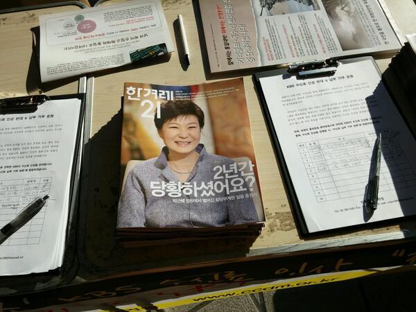 서울역에서 한겨레21 특별판 배포와 함께 KBs수신료 인상반대 서명을 받고 있습니다 한겨레21특별판에는 국정원 대선개입문제, 철도의료 민영화 문제, KBS수신료 문제 등이 들어가있습니다 http://t.co/u57HYJtYfM