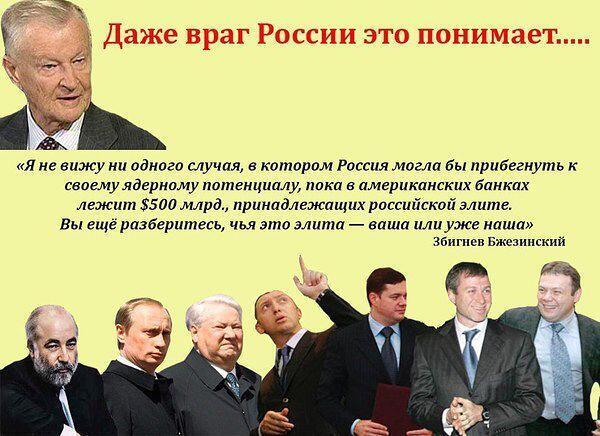 Бжезинский и россия