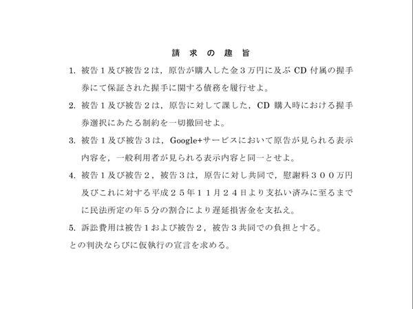 38歳のAKBファン 握手会で岩田華怜(15歳)に結婚を申し込み、断られAKB運営を提訴  http://t.co/eujjm2Xy9H  ご本人が起案された訴状が、色々とすごい(PDFあり)。 http://t.co/wFQLC1sE7g