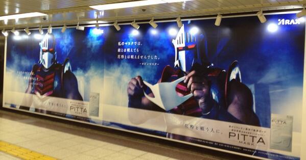 名駅にいたマスクのロビンマスク貼っとく。 http://t.co/a4kkhjzru8