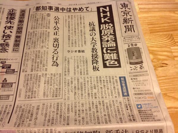 """マスメディアが流布する情報を政治権力が統制@kuronekoroku: http://t.co/2juLF1IAzB  今朝の東京新聞・一面トップ記事。まだ、見てない、読んで無い人へ。 http://t.co/aYKx4iE9Gg"""""""