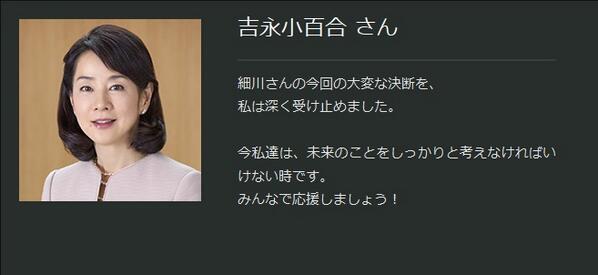 【吉永小百合さんが細川元総理の応援をしています】細川さんの今回の大変な決断を、私は深く受け止めました。 今私達は、未来のことをしっかりと考えなければいけない時です。みんなで応援しましょう! http://t.co/0ta3YQTUa1