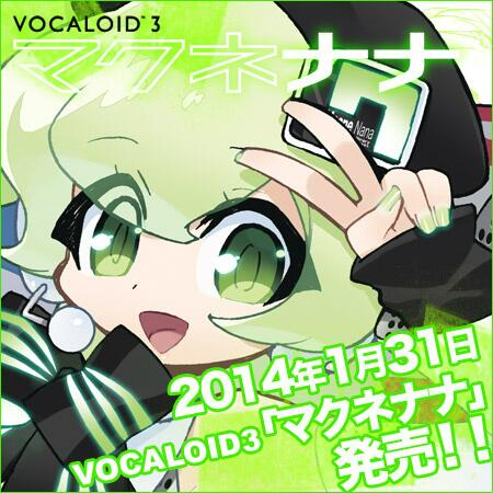 VOCALOID3「マクネナナ」明日1月31日発売だよ〜! http://t.co/4s7BcjSjjB http://t.co/4XsiEjVrsK