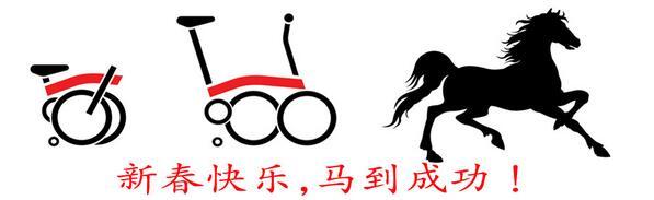 Happy Chinese new year - wishing everyone happy riding, horse or bike! #ChineseNewYear #yearofthehorse http://t.co/ihzqYHW1bl