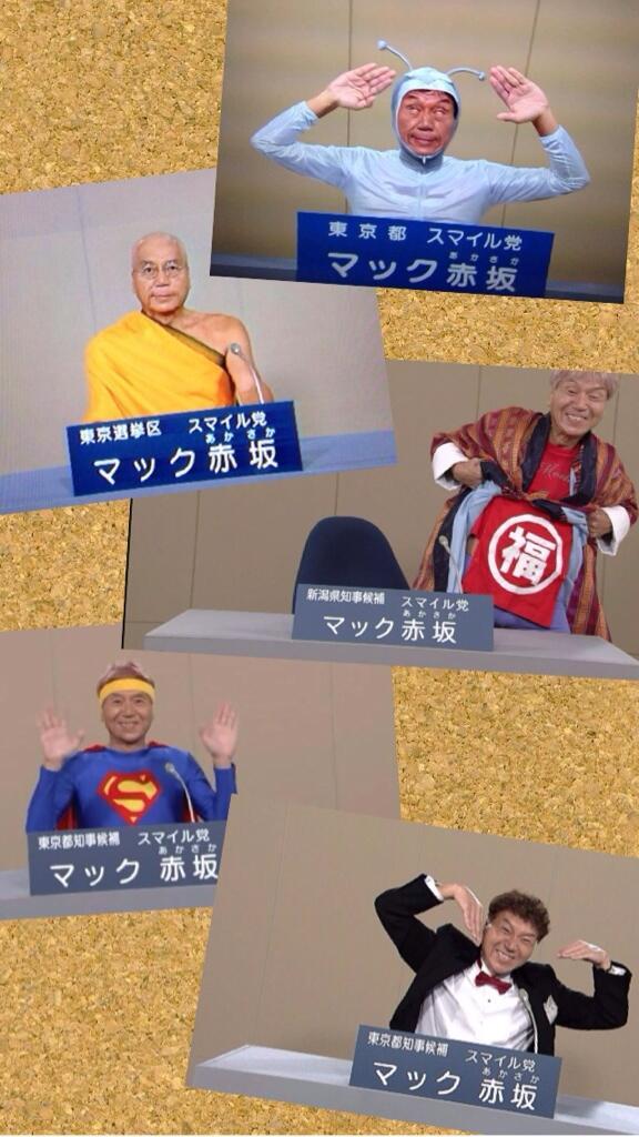 過去のマック赤坂さんの政見放送をまとめてみました。 http://t.co/iV3NjPg7XA
