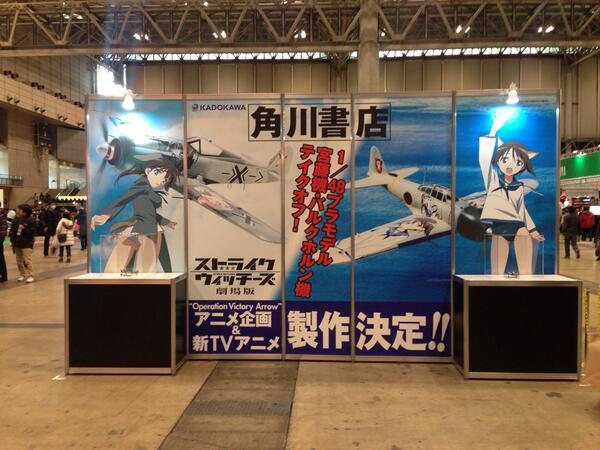 角川書店ブース #ストライクウィッチーズ #wf2014w http://t.co/RJupfABryk