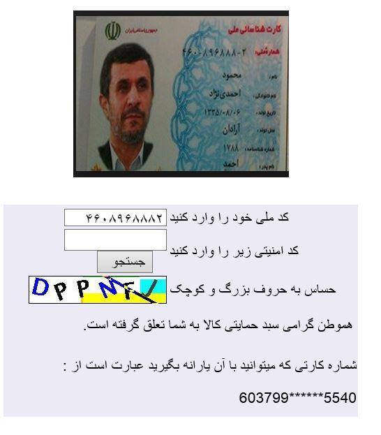 الان چک کردم دیدم سبد کالای حمایتی به احمدی نژاد تعلق میگیره #جدی #سبد_کالا #یارانه http://t.co/nMqrWgMh2a