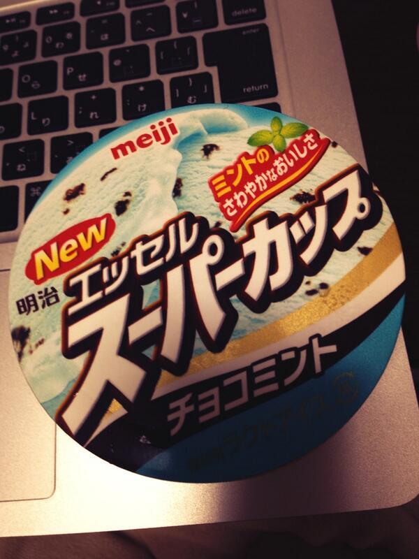 チョコミント好きの皆様本日からスーパーカップチョコミント発売してますよ http://t.co/I487X0gGrx