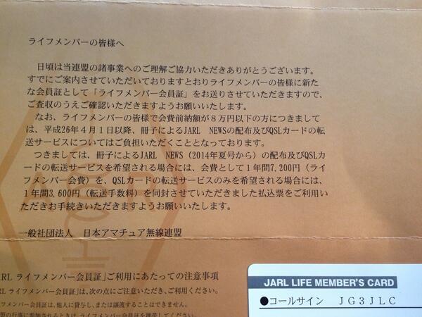 JARLからいやなお手紙が http://t.co/zsAPZndBHe