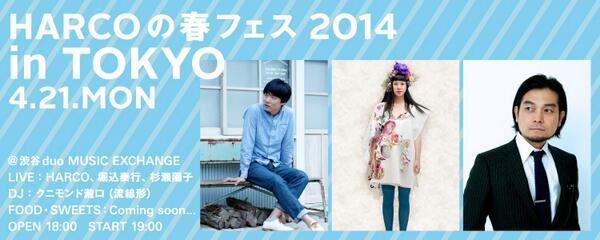 HARCOさん春フェス東京公演も決定! 大阪と同じく堀込泰行さんと杉瀬陽子さんも出演します。 全アーティストをマリンバ鍵盤打楽器ガラクタ等でサポートさせて頂きます。本日正午〜予約開始です☆http://t.co/lc0BqCSp1a http://t.co/ewrL2pNABn