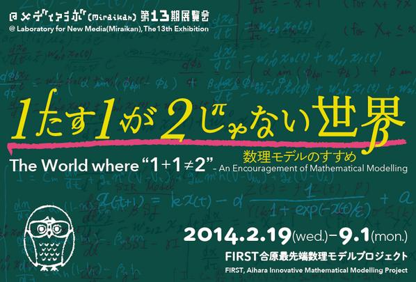 2/19から日本科学未来館にて『1たす1が2じゃない世界 数理モデルのすすめ』が始まります。展示のデザインは大日本タイポ組合さん、イラストは私です。最先端の研究をわかりやすく紹介します。http://t.co/AfO4twnqqu http://t.co/LDvEZlSOFK