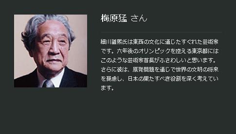 【梅原猛さん細川候補を応援】 細川護熙氏は東西の文化に通じたすぐれた芸術家。オリンピックを控える東京都にはこのような芸術家首長がふさわしい。彼は、原発問題を通じて世界の界の文明の将来を憂慮し、日本の果たすべき役割を深く考えています。 http://t.co/cAU2GFwyYF