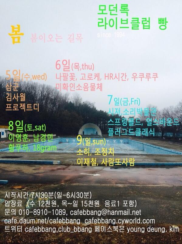 라이브클럽빵 이번주 공연일정~ http://t.co/oEP57pZ2cF
