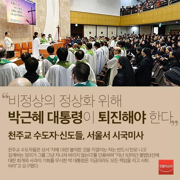 전주 수원 마산교구에 이어 서울에서 600여명의 가톨릭 평신도, 수도자와 사제들이 박근혜 대통령직 사퇴를 요구하는 시국미사를 봉헌했다. 부정선거 불법개입을 책임지라는 것이다. 다음 미사는 광주대교구에서 열린다. http://t.co/y6ZaAPfetF