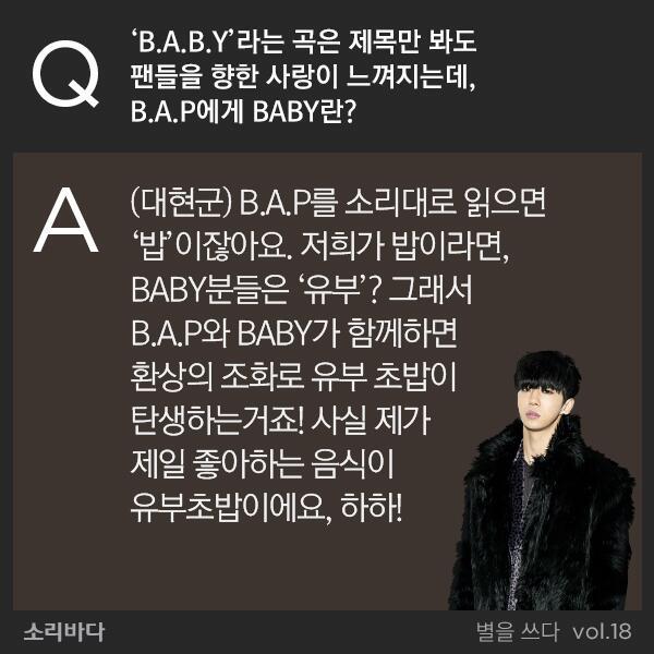 #BAP1004  밥터지는 인터뷰. (맛보기) @BAP_Daehyun 에게 BABY란? ㅋㅋ Full-인터뷰 영상 ▶ http://t.co/1coyliopaP 에서 만나보세요. http://t.co/8mNadGBjdm