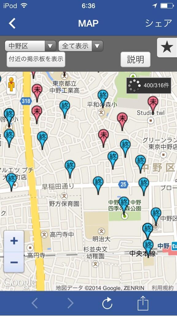 家入陣営のハックチームが東京すべての都知事選ポスター掲示板の位置をマッピングしてポスター貼りしながら済に出来るアプリを不眠不休で作った!!3日前でまだ貼れてないのかよ!ってつっこみはさておきIT系のライターの人ぜひ記事にしてほしい!! http://t.co/Ep7oNoDWQj