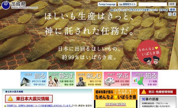 あらぶる茨城県 http://t.co/uKyH8PiyAO http://t.co/7KTTUBq8ye
