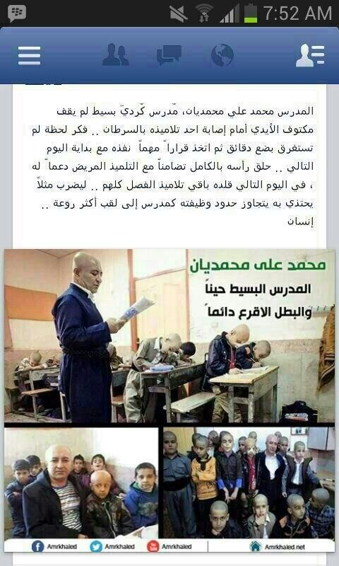 مدرس من كردستان حلق رأسه تضامنا مع أحد تلاميذه الذي أصيب بالسرطان فحلق جميع التلاميذ رؤوسهم http://t.co/8KResAqAX1  تعليقكم ..؟ ومشاعركم ..؟