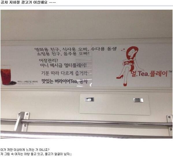 이미지 괜찮았던 음료 브랜드 한순간에 아웃시키는 광고를 하는것도 능력이면 능력이다. 공차 안녕~~* http://t.co/le37MGIRQ5 http://t.co/mod2g5DVcm