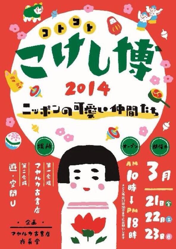 【コトコトこけし博2014情報】3/21(金)~23(日)京都・マヤルカ古書店&遊•空間Uにて開催します。津軽こけし館出張販売&山谷レイ工人来場他、こけし雑貨にフード、ライブに人形劇、DARUMAトークショーと今年も盛りだくさんです! http://t.co/lm8ozkmNIw