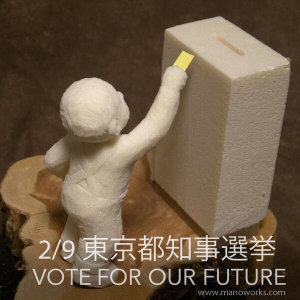 VOTE FOR OUR FUTURE. 2/9東京都知事選挙。面倒でも、投票したい候補がいなくても、自分はどうでもいいと思っても。まだ投票できない未来の世代のために、どうか。【MANOWORKS】 http://t.co/LtQ6dXt2F0