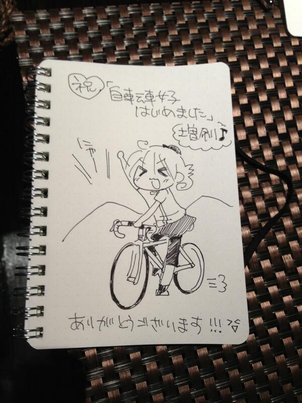【やったー\(^o^)/】 みなさまのお陰で「自転車女子はじめました」の増刷が決まりました!!お手に取って下さった皆様ありがとー!うひゃー!\(^o^)/ http://t.co/aXxdlMa23X