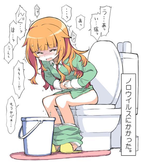 >ノロにかかってほぼ水だけの下痢してる部長の画像ください http://t.co/5tks396ztI