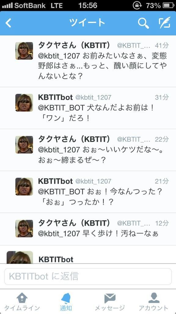 test ツイッターメディア - KBTITとタクヤさんが会話してるw  じわるwwwww https://t.co/WU1oDw88vx