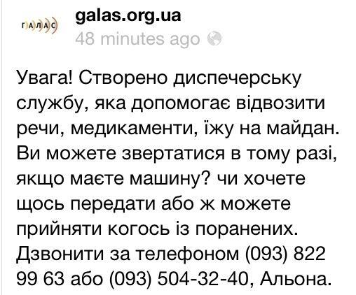 RT @NZMaidan: Диспетчерська служба для постачання Майдану, долучайтеся! @galasorgua http://t.co/rOPxlurwpe
