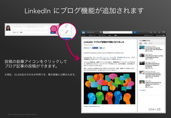 本日LinkedInにブログ機能が追加されることを発表しました。今日から25000名の方が利用できるようになっていますが、順次皆様にもご利用いただけるようになりますので、楽しみにしていてください☆ http://t.co/PvCObfJ2gI