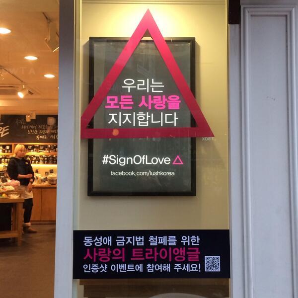 한국에서 동성애 차별 철폐를 외치는 대중 브랜드는 러쉬 뿐. @LUSHKorea http://t.co/01KUn3Uako