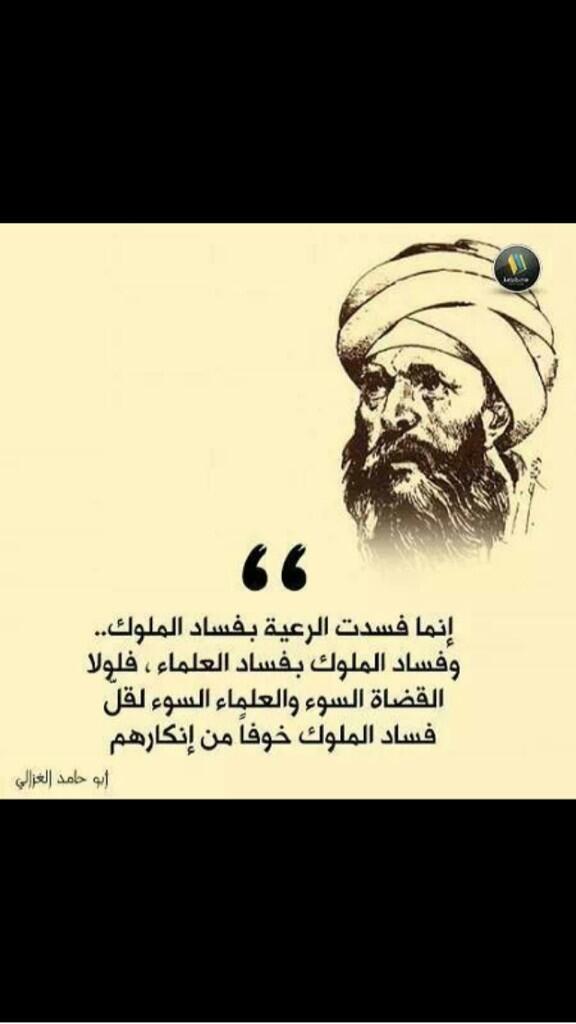 ما سبب فساد الحكام ؟   أبو حامد الغزالي http://t.co/p2oP9lPaE2